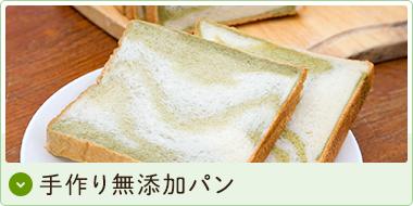 手作り 無添加パン