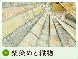 桑染めと織物